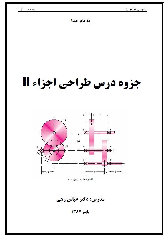 جزوه طراحی اجزا 2 (دکتر عباس رهی)